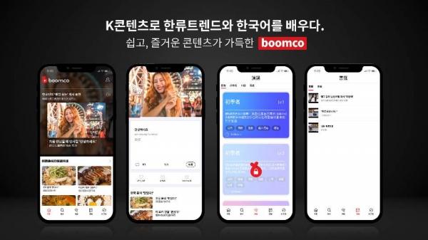 ▲한국어 교육 앱 붐코(사진=디에스 글로벌)