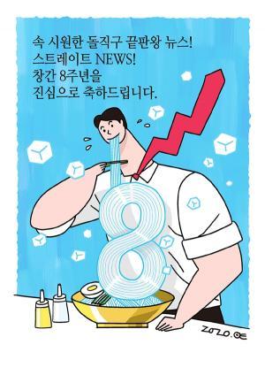 [창간 8주년-축하 만평]