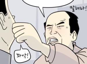 [웹툰-우짜라꼬③] 느그 아버지 뭐 하시노?