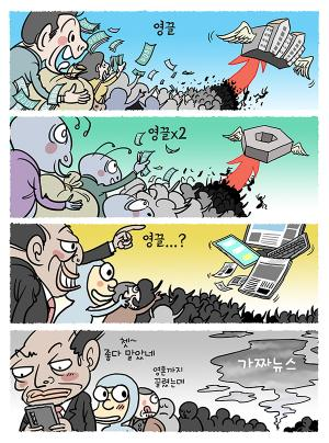 [스트레이트웹툰] 가짜뉴스와 거리두기