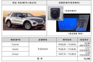포드·현대차 등 '후방카메라·안전띠 결함' 리콜